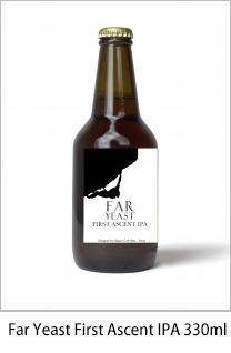 ビール&クライミング! 日本代表応援のためのクラフトビールが発売。9月26日「Fish and Bird」でリリースイベントを開催 | 山と溪谷社のクライミング総合サイト CLIMBING-net クライミングネット
