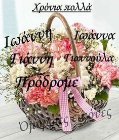 Name Day, Wicker Baskets, Birthday, Cards, Decor, Birthdays, Decoration, Saint Name Day, Maps