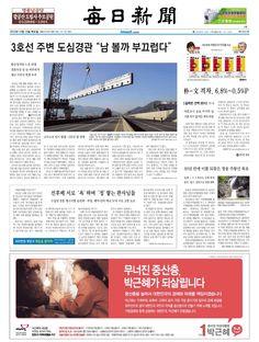 2012년 12월 13일 매일신문 1면