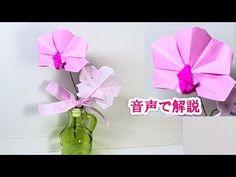 折 り 紙 1 枚 で 胡蝶 蘭 の 花 Fleur d'une orchidée papillon avec 1 morceau d'origami ~ 音 声 で 折 り 方 解説 – Origami Community : Explore the best and the most trending origami Ideas and easy origami Tutorial Origami And Kirigami, Origami Rose, Oragami, Moth Orchid, Phalaenopsis Orchid, Orchids, Paper Art, Paper Crafts, Quilling Tutorial