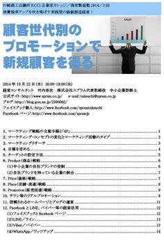 中小企業診断士 世代別プロモーション講演http://www.spram.co.jp/