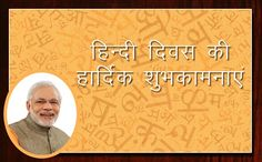 Hindi diwas ke bare me puri jankari hindi me padhen. hindi diwas 14 september ko…