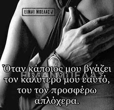 Greek Quotes, Woman Quotes, Love Life, Qoutes, Feelings, Memes, Box, Quotations, Quotes