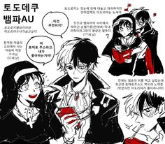 Todoroki/Midoriya ♥ Boku no Hero Academia
