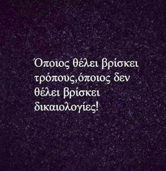 . Greek Words, Greek Quotes, English Quotes, So True, Quotations, Psychology, Life Quotes, Inspirational Quotes, Wisdom