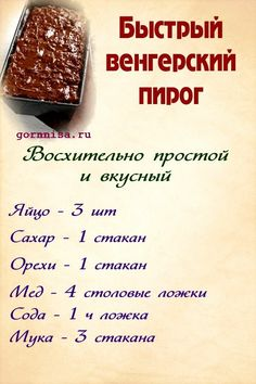 Pastry Recipes, Cookie Recipes, Dessert Recipes, Desserts, Russian Recipes, Food Cravings, Tasty Dishes, No Cook Meals, My Favorite Food