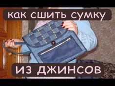 YouTube Sewing Shirts, Sewing Pants, Sewing Tutorials, Sewing Projects, Diy Sewing Table, Babe, Wallet Pattern, Denim Bag, Sewing For Kids