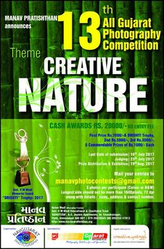 13th All Gujarat Photography Competition; Manav Pratishthan announces 13th All Gujarat Photography Competition on the Theme of CREATIVE NATURE. #creativeyatra #photography #nature #competition #events #ahmedabad