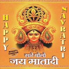 Navratri Images Messages, Happy Navratri Messages in Hindi English