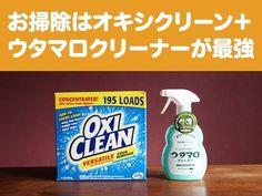お掃除するならオキシクリーンとウタマロクリーナーで!
