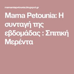 Mama Petounia: Η συνταγή της εβδομάδας : Σπιτική Μερέντα