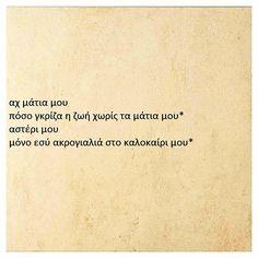quotes #life #love # αγαπη