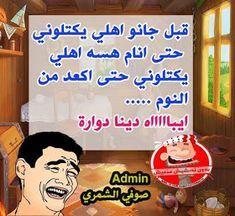 نكت سعودي جديدة أتحداك متضحكش مع أجمل القفشات والكوميكسات Arabic Calligraphy Calligraphy