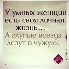 Еще как лезут... Wise Quotes, Funny Quotes, Wise Men Say, General Quotes, Clever Quotes, Motivational Phrases, Different Quotes, Good Thoughts, Motivation Inspiration
