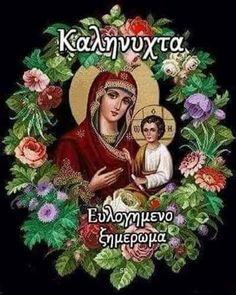 Good Night, Diy And Crafts, Christmas Ornaments, Holiday Decor, Artwork, Anastasia, Verses, Motorcycles, God