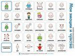 Autism, Word Search, Printables, Teaching, Education, Words, Aba, Print Templates, Onderwijs