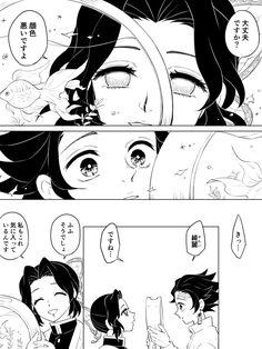 Kimetsu no yaiba (Doujinshis) - cómic especial ;v - Wattpad Mini Comic, Waifu Material, Wattpad, Read Comics, Cute Family, Slayer Anime, My Hero Academia, Lions, Otaku