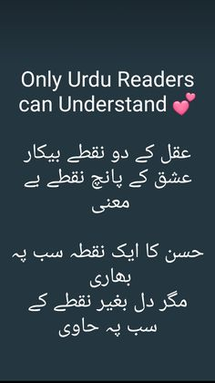 Love Poetry Images, Love Romantic Poetry, Poetry Quotes In Urdu, Best Urdu Poetry Images, Love Poetry Urdu, Soul Poetry, Poetry Pic, Poetry Feelings, Urdu Quotes With Images
