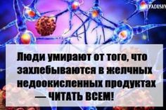 Люди умирают от того, что захлебываются в желчных недоокисленных продуктах — ЧИТАТЬ ВСЕМ!#life #interesting #face #dangerous #healthy #lifestyle #dlyadushy