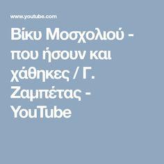 Βίκυ Μοσχολιού - που ήσουν και χάθηκες / Γ. Ζαμπέτας - YouTube