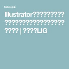 Illustratorのグラデーションメッシュ機能でパンケーキイラストを作成しよう | 株式会社LIG