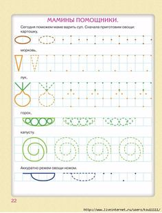 23 - This is good to help kids with motorskills like hand eye coordination just before the kiddo starts writing. Preschool Number Worksheets, Numbers Preschool, Preschool Education, Writing Worksheets, Kindergarten Worksheets, Classroom Activities, Activities For Kids, Pre Writing, Writing Skills