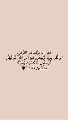 Beautiful Quran Quotes, Quran Quotes Love, Quran Quotes Inspirational, Funny Arabic Quotes, Islamic Posters, Islamic Quotes, Love Smile Quotes, Religion Quotes, Quotes For Book Lovers