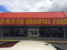 롯데 슈퍼 (Lotte Oriental Foods)