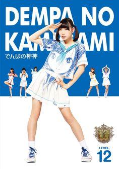 """藤咲彩音 Fujisaki Ayane (""""Pinky"""") - Dempagumi.inc / でんぱ組.inc - Dempa No Kamigami cover でんぱの神神 DVD LEVEL.12"""