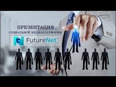 FutureNet Презентация на русском