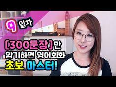 7일차 [암기편] -300문장만 암기하면 영어회화 초보마스터!ㅣ디바제시카(Deeva Jessica) - YouTube Listen And Speak, English Words, Learn English, Knowledge, Language, Study, Japanese, Youtube, Conversation