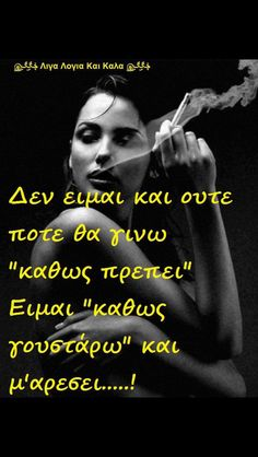 Ακριβώς !! Gothic Quotes, Greek Quotes, True Words, Betty Boop, Food For Thought, The Past, Messages, Poetry, Thoughts