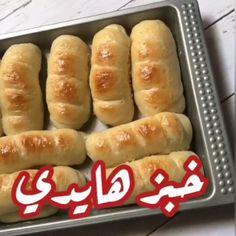 Hot Dog Buns, Twitter, Yummy Food, Bread, Cooking, Recipes, Logo, Arabic Language, Kitchen
