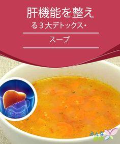 肝機能を整える3大デトックス・スープ いつまでも健康でいるためには、肝機能が正常でなければいけません。しかし、様々な要因で肝臓に害を与えてしまうことが多いので、定期的に肝臓をきれいにしてあげなくてはいけません。