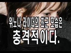 가위손의 위노나 라이더의 최근 모습은 충격 그 자체이다!!!!