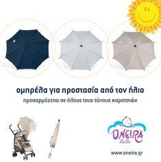 Προστατέψτε το μωράκι σας από τον ήλιο, με ομπρέλες που προσαρμόζονται σε όλα τα είδη καροτσιών.