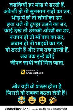 Jokes Sms, Jokes In Hindi, Jokes Quotes, Funny Quotes, Life Quotes, Crazy Funny Memes, Really Funny Memes, Wtf Funny, Hilarious