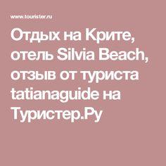 Отдых на Крите, отель Silvia Beach, отзыв от туриста tatianaguide на Туристер.Ру