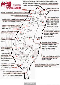 台灣旅遊必玩景點大全 !!! 一圖在手萬事OK! 台灣總結 ~~~~寶貴攻略