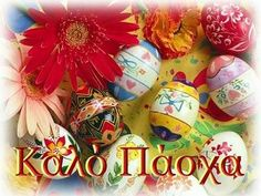Egg Painting And Decoration Easter Eggs Orthodox Easter, Greek Easter, Easter Egg Designs, Easter Wishes, Easter Pictures, Easter Parade, Easter Traditions, Flowers, Manualidades