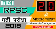 Candidates who applied online for the RPSC recruitment must try the free online mock test series of Join now and speed up your preparation. Online Mock Test, Apply Online, How To Apply