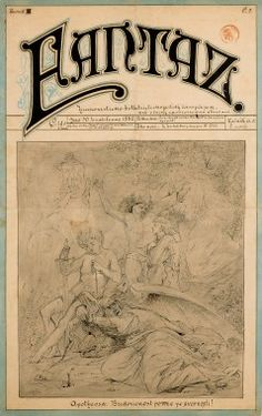 1882  Design for the cover of the magazine 'Fantaz'    After leaving Ivančice, Mucha stays in close touch with his family and friends and continues to produce a number of illustrations for local magazines.    Fantaz is an illustrated satirical magazine run by Mucha's close friend and later brother-in-law, Filip Kubr (1858-1913).
