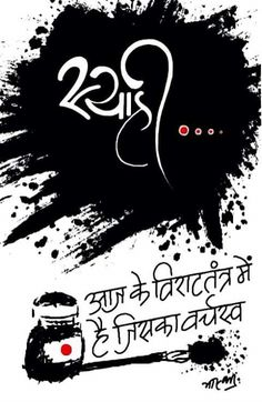 Hindi Calligraphy Poster By Bhaskar Karn
