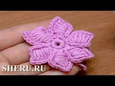 Crochet 6-Petal Flower Урок 44 Вязаные цветы