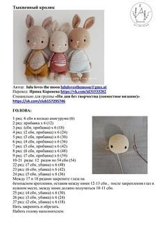 Crochet Baby Toys, Crochet Animals, Crochet Brooch, Crochet Dolls Free Patterns, Cute Toys, Stuffed Animal Patterns, Creative Kids, Amigurumi Doll, Handmade Toys