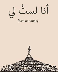 I am not mine. Your mother, father, sister, brother, daughter, son...they are not yours! Allah is the Owner and Creator of everything and everyone. We ultimately belong to HIM. HE owns our soul...our body. Thus when we die, we go back to HIM...the one who created us in the beginning.