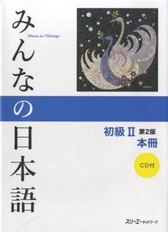 Minna no Nihongo Shokyu II Honsatsu Learn Japanese Words, Study Japanese, Hiragana, Book Club Books, Good Books, Used Books Online, Entrepreneur Books, Book Works, English Book