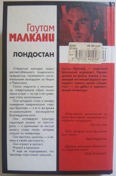 """""""Лондонстан"""" Гаутам Малкани     #книга  #литература #Лондон"""