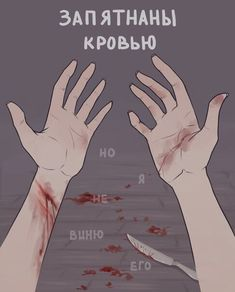 Anime Depression, U Book, Ero Guro, My Life My Rules, Hand Pose, Sad Pictures, Dark Thoughts, Sad Art, Arte Horror