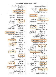 Lecturer Urdu PPSC Past Papers Fully Solved download pdf General Knowledge Book, Gernal Knowledge, Knowledge Quotes, English Opposite Words, English Words, Exam Papers, Past Papers, Cost Guard, Islamic Knowledge In Urdu
